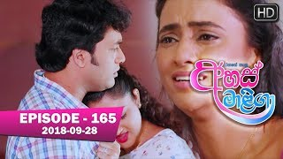 Ahas Maliga | Episode 165 | 2018-09-28