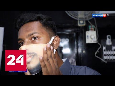 В Индии к пандемии COVID-19 добавились саранча и жара - Россия 24