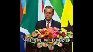 """王毅:外部势力编造""""新殖民主义""""、""""债务陷阱"""" 与事实不符"""