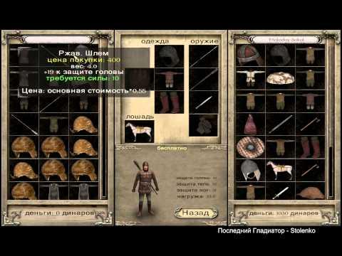 Mount & Blade: Game of Thrones. Игра престолов, Запись с Twitch #1 Часть