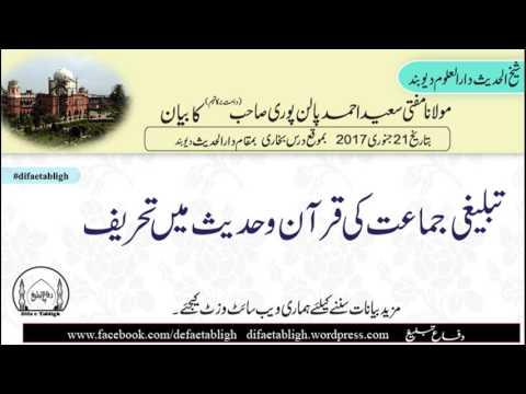 Repeat 6 Number aur Tableeghi Bhaiyon ki Nadaani - Mufti Zar