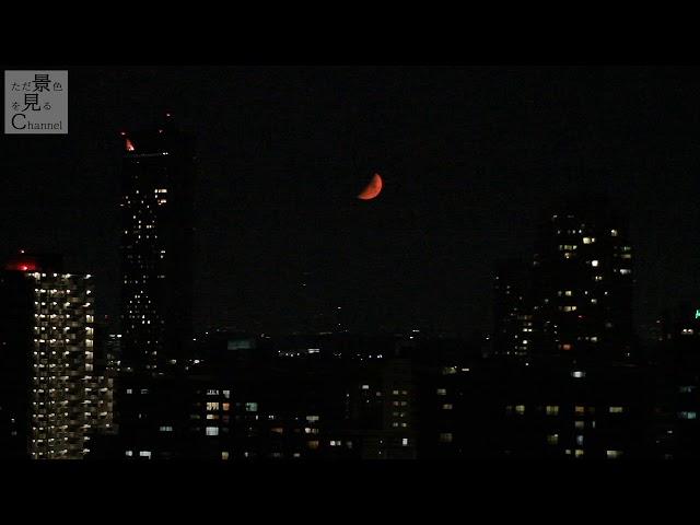 ビルの間に霞む赤い月:タイムラプス動画