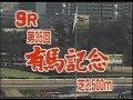 【競馬】1990年有馬記念 オグリキャップ奇跡のラストラン 実況:林洋右(ラジオ日本)
