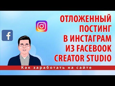 Отложенный постинг в инстаграм из Facebook Creator Studio