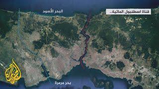 بالأرقام.. تعرف على مشروع قناة إسطنبول المائية