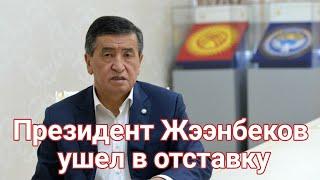 Новости Кыргызстана сегодня. ПрезидентЖээнбековушелвотставку.