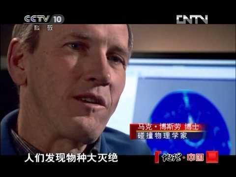 地理中国 《地理中国》 20120521 揭秘史前大灾难(上)
