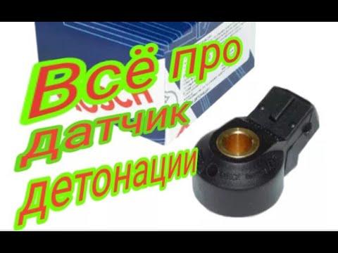 Форум клуба ВАЗ 2113, ВАЗ 2114, ВАЗ 2115 Датчик детонации