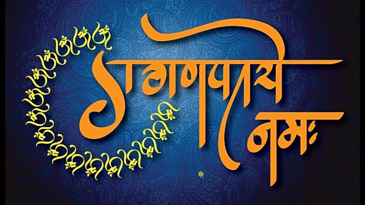 How To Draw Marathi Calligraphy