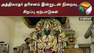 அத்திவரதர் தரிசனம் இன்றுடன் நிறைவு.. சிறப்பு ஏற்பாடுகள்   Athi Varathar