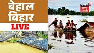 News18 Bihar Jharkhand L VE  बाढ़ का कहर L VE  Bihar Floods L VE Updates