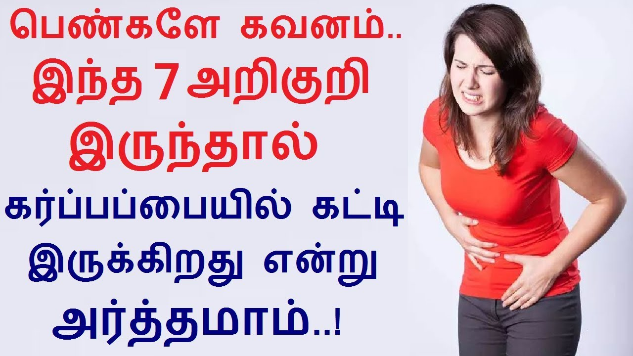 Symptoms and causes of Uterine fibroids in tamil   Pregnancy Health Tips in  Tamil