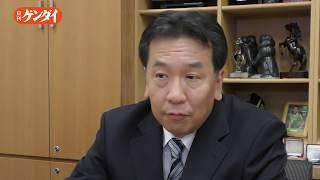 枝野幸男 立憲民主党代表インタビュー1 枝野幸男 検索動画 19