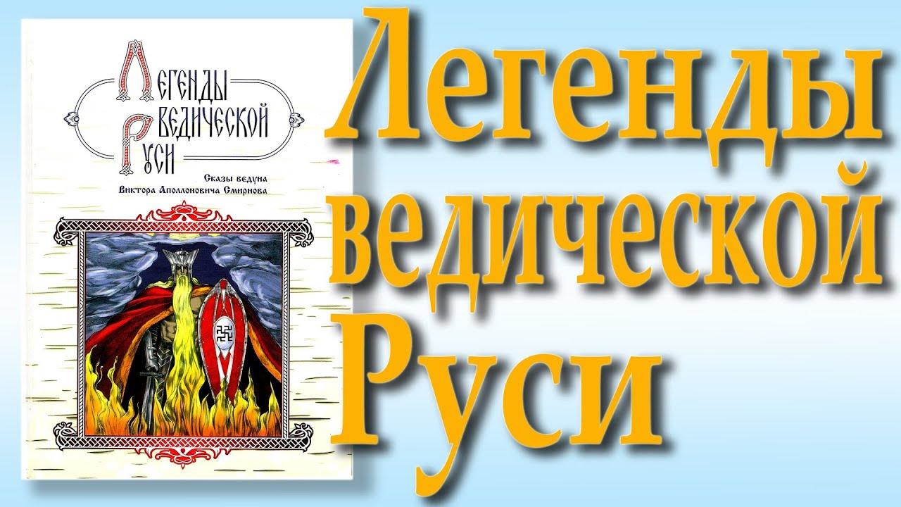 16 фев 2017. Первая часть встречи писателя-историка георгия сидорова с чи. Георгий алексеевич представляет 5-й том своей большой книги.