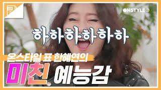 예능감 폭발한 슈스스 한혜연 모아보기