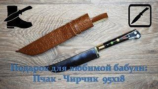 Подарок для бабули: Пчак - Чирчик из магазина Казанчик.ру