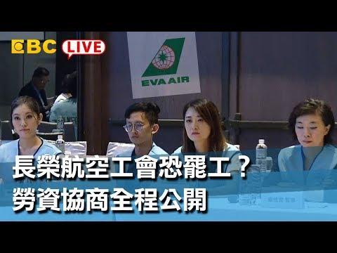 《完整版》長榮航空工會恐罷工?勞資協商全程公開
