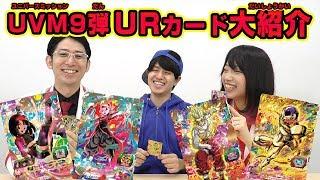 【SDBH公式】UVM9弾★最新URカードを紹介!【スーパードラゴンボールヒーローズ】