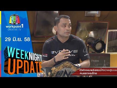 Weeknight Update | เปิดใจจอมพลัง MMA คนแรกของไทย,ซิงเกิลใหม่ GAIA | 29 มิ.ย. 58 Full HD