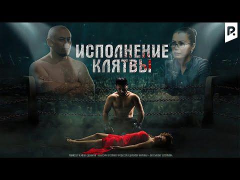 Исполнение клятвы (узбекфильм на русском языке) #UydaQoling