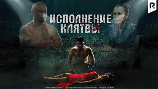 Download Исполнение клятвы (узбекфильм на русском языке) Mp3 and Videos