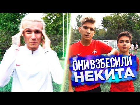 ИГРОКИ СПАРТАКА РАЗОЗЛИЛИ 2DROTS