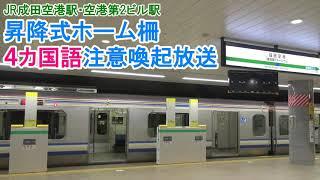 JR成田空港駅・空港第2ビル駅 昇降式ホーム柵注意喚起4カ国語放送