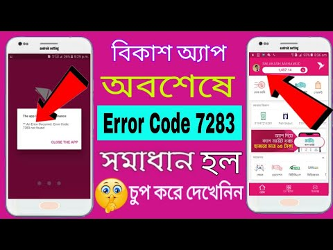 বিকাশ এপ এরর কোড ৭২৮৩ সমাধান | Bkash error Code 7283 Without root | Bkash app is under maintenance