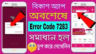 বিকাশ এপ এরর কোড ৭২৮৩ সমাধান | Bkash error Code 7283 Without root | Bkash app is under maintenance