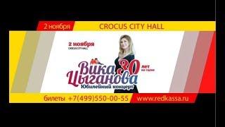 Юбилейный концерт Вики ЦЫГАНОВОЙ