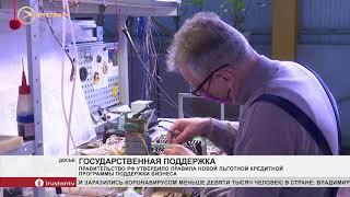 Правительство РФ утвердило правила новой кредитной программы поддержки бизнеса