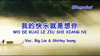 Download Lagu 我的快乐就是想你 Wo De Kuai Le Jiu Shi Xiang Ni - Big Lie & Shirley Leong mp3