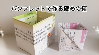 パンフレットで作る硬めの箱 Stiff box made with pamphlets thumbnail