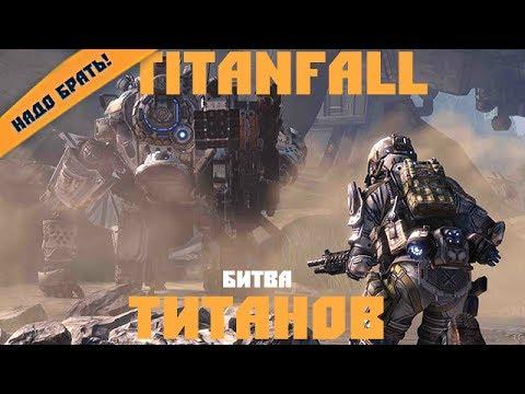 Обзор на Онлайн игру || Битва Титанов