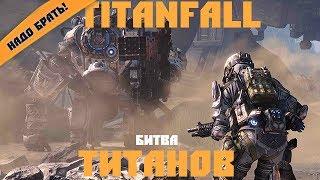 Обзор игры Titanfall. Битва титанов