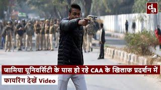 Jamia University के पास हो रहे CAA के खिलाफ प्रदर्शन में फायरिंग