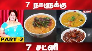 7 chutney for 7 days | Arokiya samayal