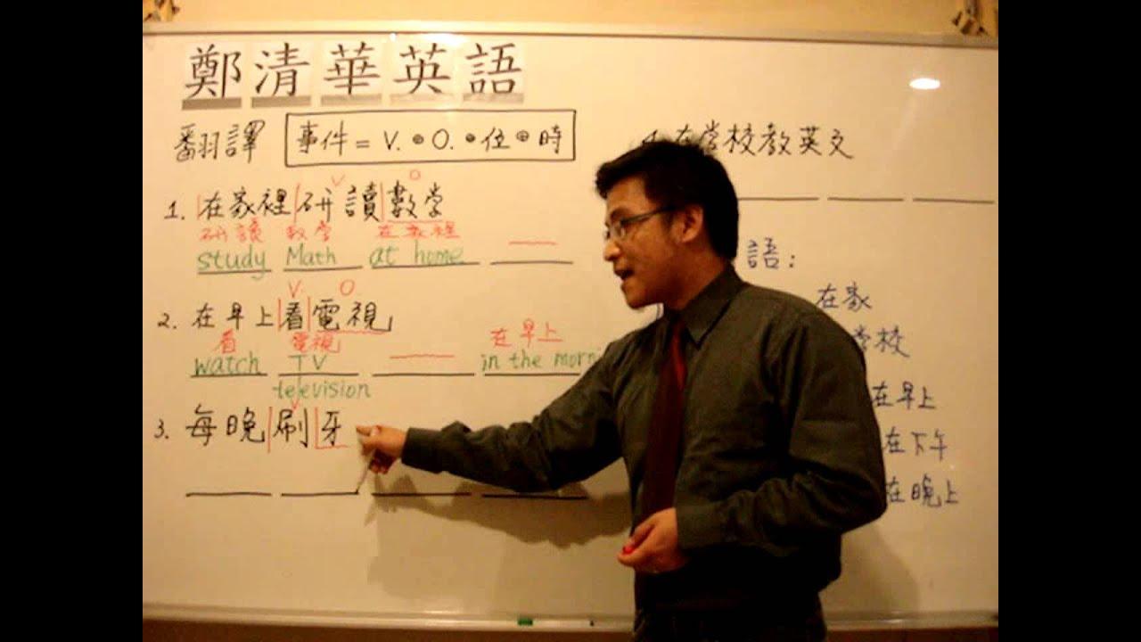 國中初級英文 20130120 25 練習翻譯事件1 - YouTube
