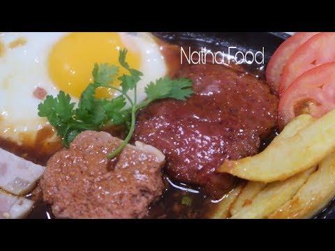 Bít Tết Chuẩn Vị Việt Nam/ Bò Né/ Cách Làm Giúp Thịt Mềm, Bóng Mượt, Vị Thơm Ngon|| Natha Food