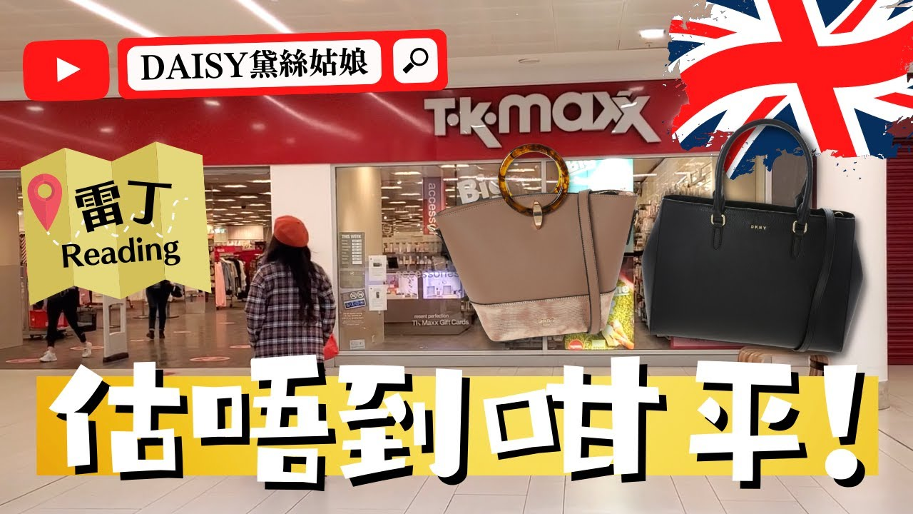 【購物】平平平平平平平平到笑🍄DAISY黛絲姑娘🍄行街街行OUTLET (下集) | BNO | BNO 英國|  BNO Visa