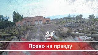 Райські умови для ворожих диверсантів в Україні, Право на правду