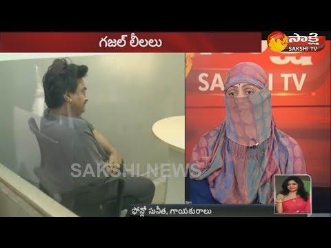 Singer Ghazal Srinivas Victim Radio Jockey Exclusive Interview - Sakshi Special