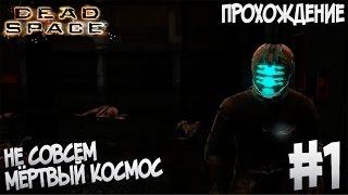 видео Dead Space 1 скачать торрент