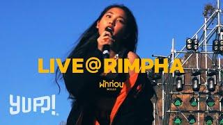 MILLI - พักก่อน (LIVE @RIMPHA MUSIC FESTIVAL 8) | YUPP!