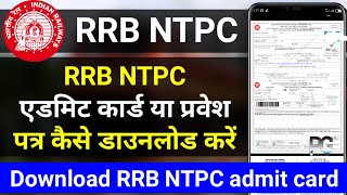 NTPC admit card kaise download karen ? How to download RRB NTPC admit card