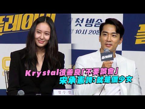 Krystal很善良「不要誤會」 宋承憲誇:就是個少女