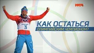 Как остаться олимпийским чемпионом?
