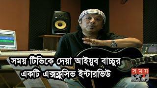 Ayub Bacchu Interview | সময় টিভিকে দেয়া আইয়ুব বাচ্চুর একটি এক্সক্লুসিভ ইন্টারভিউ | Somoy TV