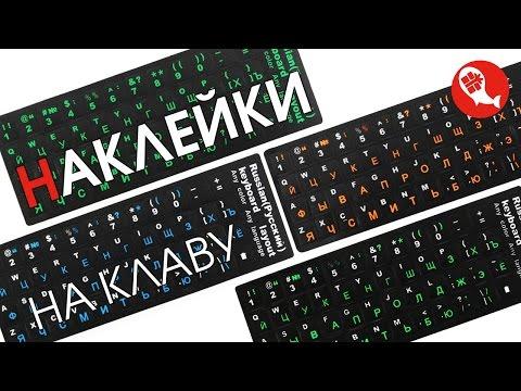Наклейки на клавиатуру с кириллицей | Добавить русские символы на клавиатуру ПК | Посылка из Китая