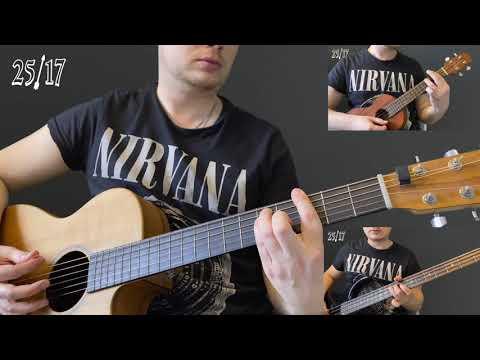 25/17 - Подорожник (Кавер / Cover Guitar + Ukulele + Bass)